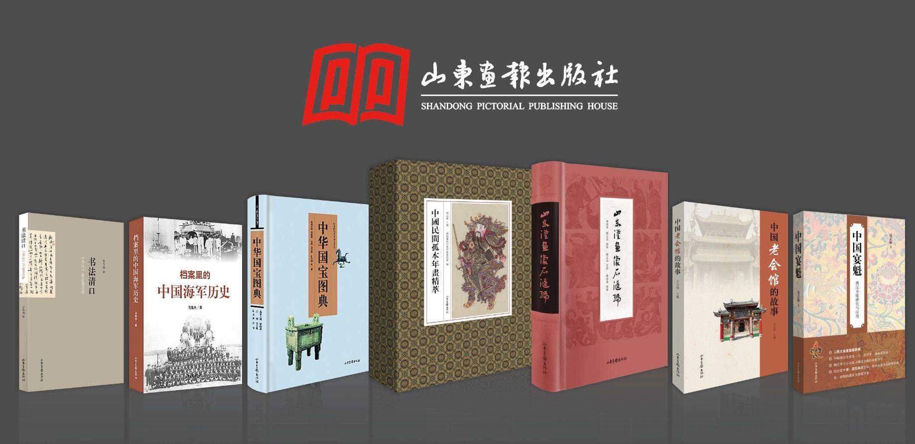The Belt and Road Book Fair Shandong, China